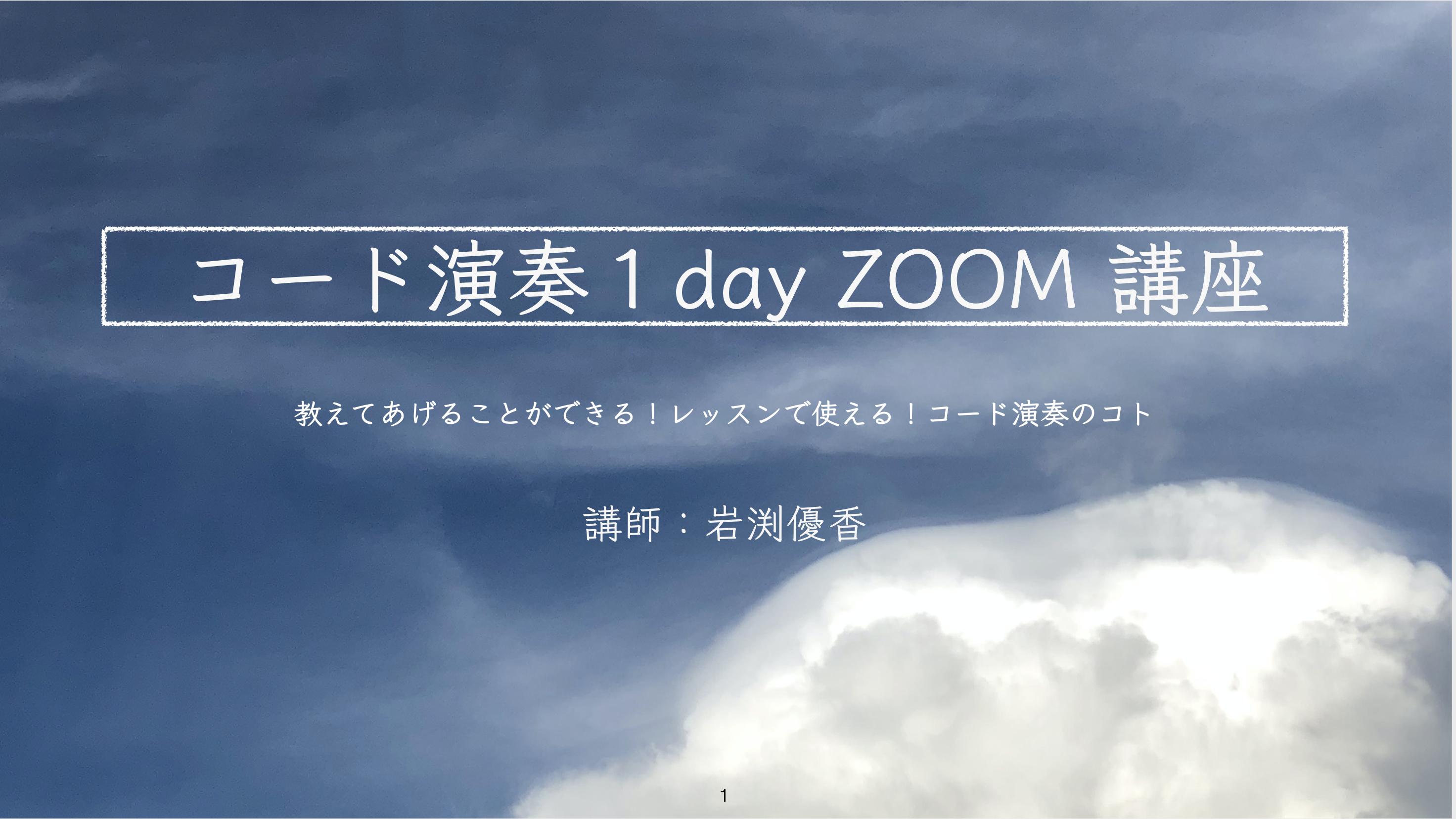 [コード演奏1day ZOOM 講座]学んだあとの実践!